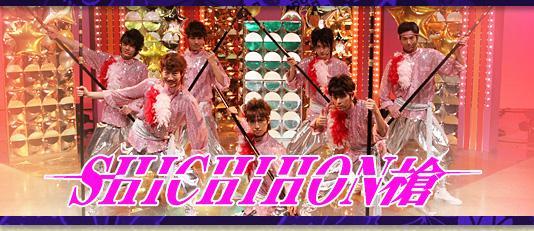 shichihon_img.jpg